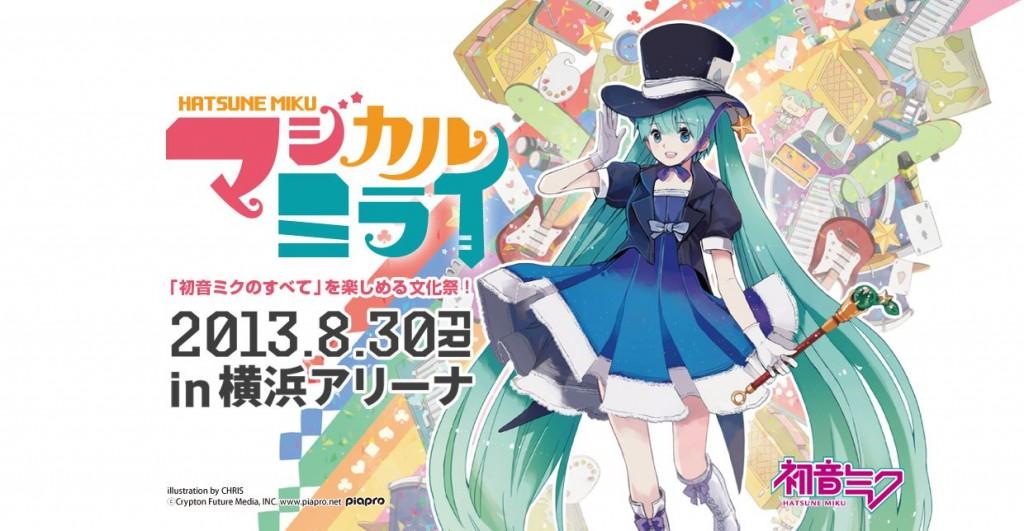 【Vmoe字幕组】 「Magical Mirai 2013」演唱会BD 资源整合