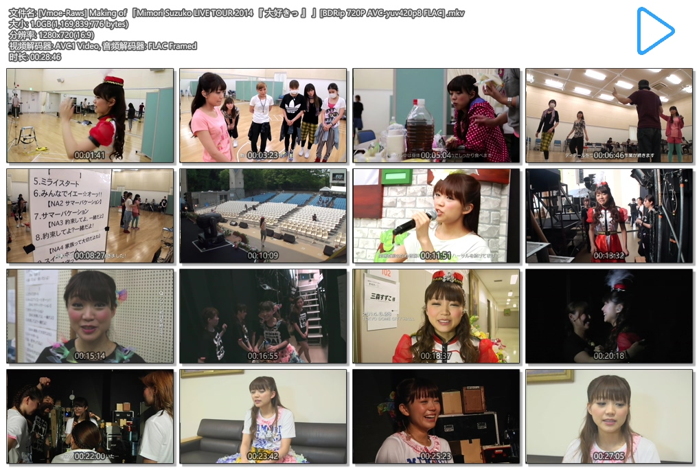 [Vmoe-Raws] Making of 「Mimori Suzuko LIVE TOUR 2014 『 大好きっ 』 」[BDRip 720P AVC-yuv420p8 FLAC] .mkv
