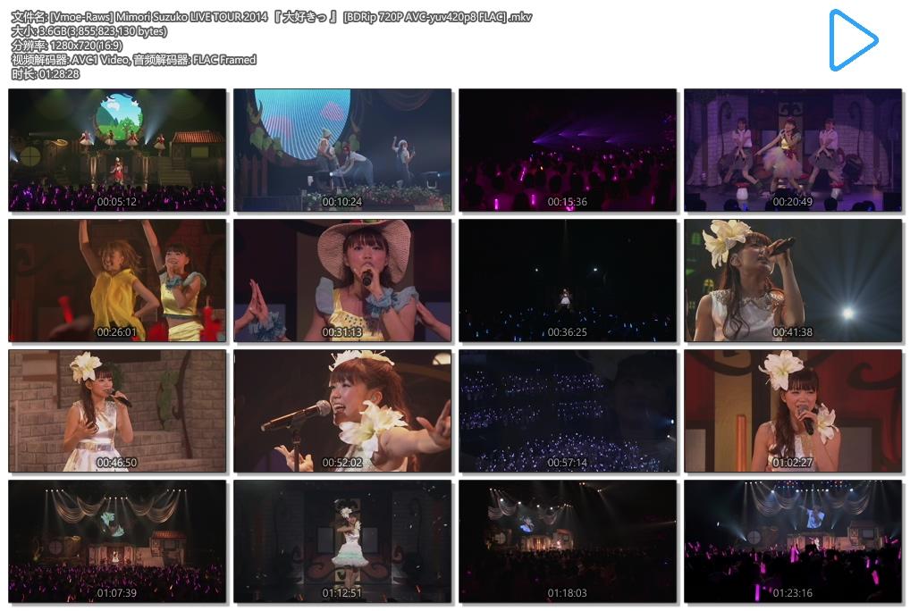 [Vmoe-Raws] Mimori Suzuko LIVE TOUR 2014 『 大好きっ 』 [BDRip 720P AVC-yuv420p8 FLAC] .mkv