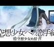 【中文字幕】【初音ミク】 空想少女への恋手紙 【オリジナル曲】