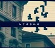 【初音ミク】不思議のコハナサイチ中文字幕【VmoeSG】