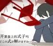 【Vmoe字幕组】ロストワンの号哭【中文字幕】