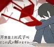 【Vmoe 中文字幕】ロストワンの号哭 【neru 鏡音リン】