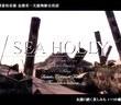 【中文字幕】【初音ミク】SEAHOLLY【オリジナルMV】