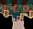 【Vmoe字幕组】エブリデイハロウィン【中文字幕】