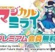 初音未来「Magical Mirai 2013」Weekender Girl 【Vmoe字幕组中文字幕】