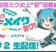 【中文字幕】「初音未來的 3939MAKE39!/初音未来 未来未来创造未来 」02【Vmoe字幕组】独家720p高清源