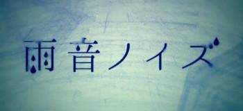 【初音ミク】雨聲雜音【40mP】Vmoe中文字幕