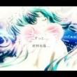 【Vmoe中文字幕】【初音ミク】愿望【てぃあら】