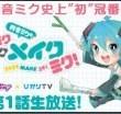 【中文字幕】「初音未來的 3939MAKE39!/初音未来 未来未来创造未来 」01【Vmoe字幕组】独家720p高清源
