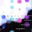 【Vmoe中文字幕】【初音ミク】「 リトルパレード 」【けーだっしゅ】