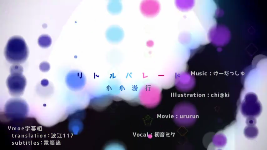【初音ミク】 「 リトルパレード 」 【オリジナルMV】