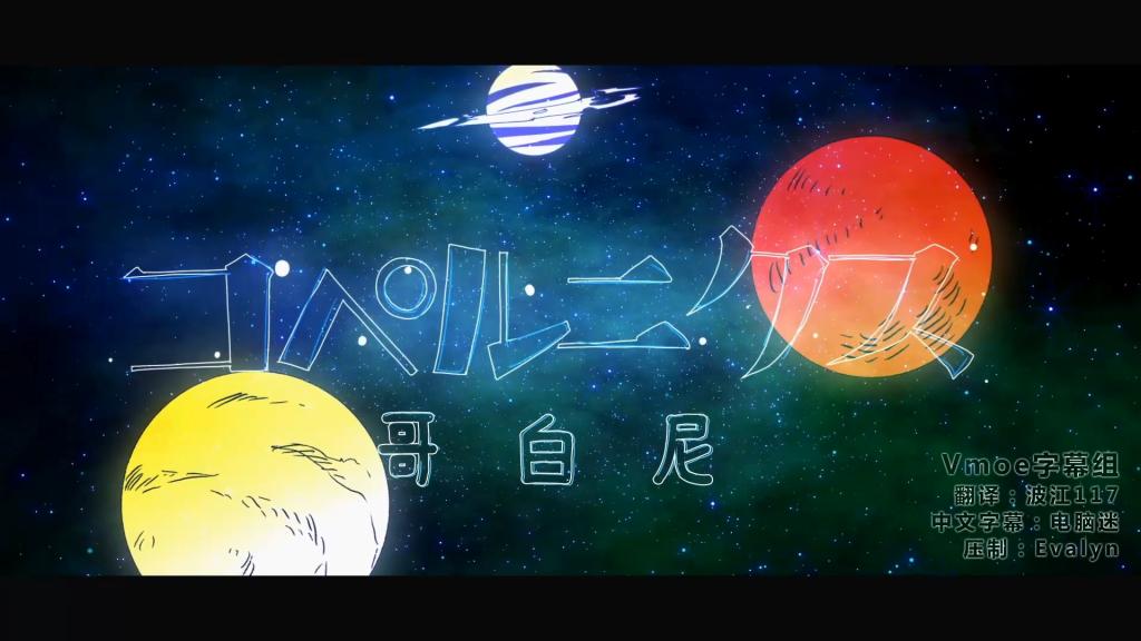 【初音ミク】哥白尼【doriko】