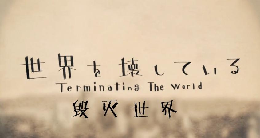 【Vmoe中文字幕】毁灭世界【鏡音リン】【Neru】
