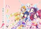 【Vmoe&iseeu】 ハナヤマタ 花彩よさこい祭 二組目 BD字幕发布帖