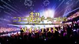 【Vmoe字幕组】niconico超会议2015-VOCALOID\UTAU部分