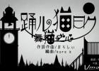 【中文字幕】 踊ル猫曰ク 【まらしぃ】