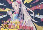 【 X-LIVE全力呈现 】2016年IA上海初回演唱会:PARTY A GOGO 巡游派对