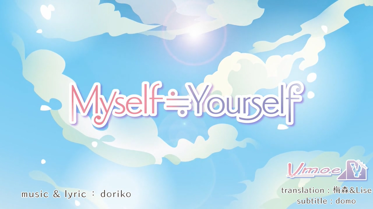 【Vmoe中文字幕】【初音ミク】Myself≒Yourself【doriko】