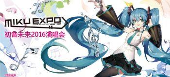 【Vmoe字幕组】Miku Expo 2016 in Shanghai 外挂字幕发布