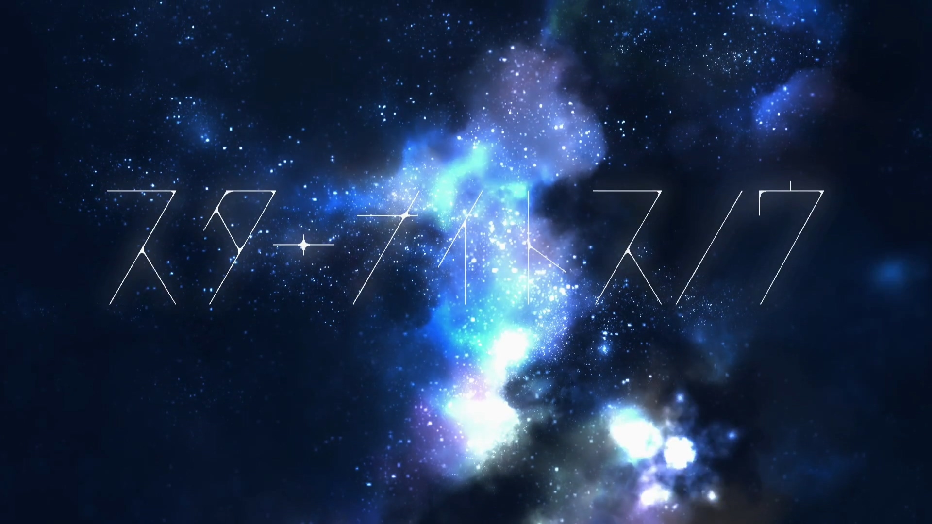 【中文字幕】星夜之雪【n-buna × Orangestar feat .初音ミク】