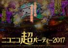 Niconico超Party 2017 ~VOCALOID&UTAU~ 部分