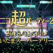 Niconico超Party 2018 ~VOCALOID&UTAU~ 部分