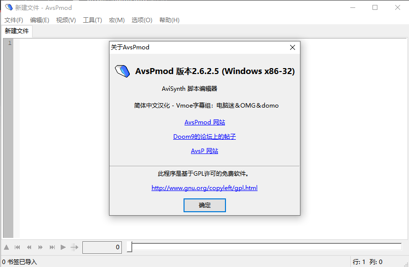 【Vmoe汉化】AvsPmod 2.6.2.5 GPo 简体中文汉化版